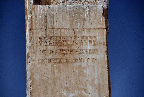 """La grande iscrizione trilingue """"Sono Ciro il re, un Achemenide"""" sulla colonna del palazzo di Ciro"""