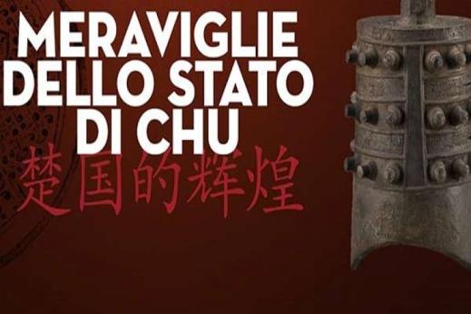 """Il manifesto della mostra """"Le meraviglie dello Stato di Chu"""" a Este, Adria e Venezia"""